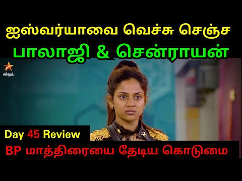 பிக் பாஸ் 2 | Bigg Boss 2 Tamil 1st August 2018 Day 45 Review