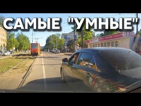 Подборка САМЫХ 'УМНЫХ' водителей #113