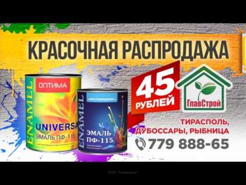 """Краска в Молдове ПМР - ООО """"ГлавСтрой"""""""