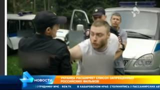 Украина расширяет список запрещенных российских фильмов