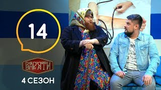 Вар'яти (Варьяты) – Сезон 4. Випуск 14 – 26.11.2019