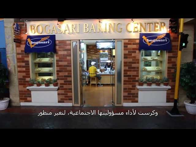 KidZania Overview Travel Video