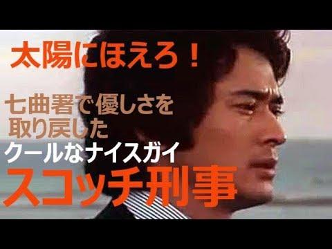 「太陽にほえろ!」に捧げる クールなナイス・ガイ (2曲構成)