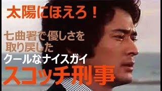 作曲:大野克夫 演奏:井上尭之バンド スコッチ刑事のテーマ2タイプで...