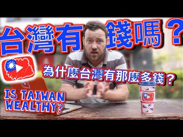 台灣有錢嗎?Is TAIWAN  wealthy?
