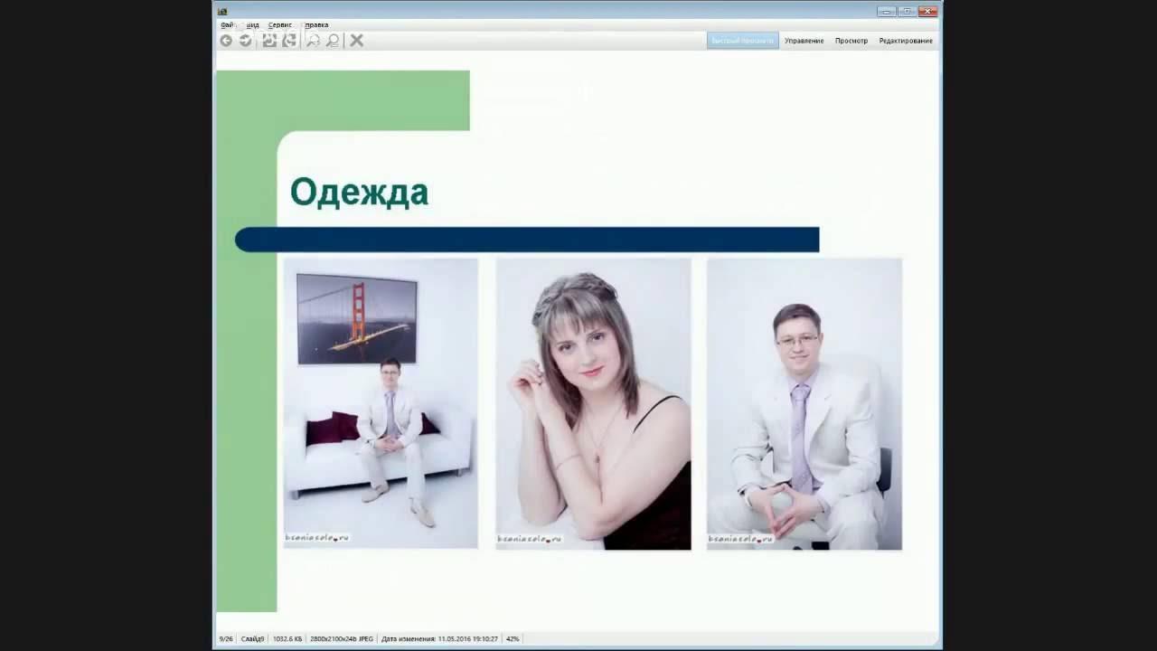 фотографии в деловом стиле