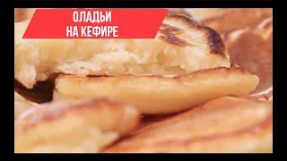 Простой рецепт оладьи на кефире | Как приготовить оладьи