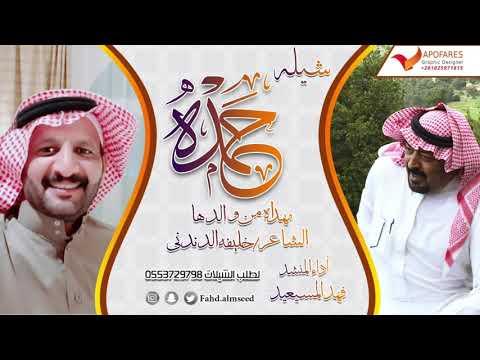 شيله حمده المنشد فهد المسيعيد مهداه من والدها الشاعر علي خليفه الدندني