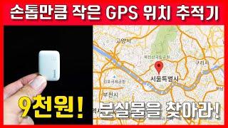 분실물 걱정끝! 손톱만큼 작은 GPS 위치 추적기! 9…