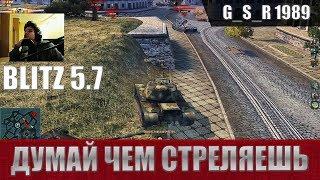 WoT Blitz - Как так раковать. Они не могут в снаряды - World of Tanks Blitz (WoTB)