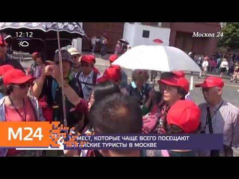 Названы 10 любимых мест китайских туристов в Москве - Москва 24