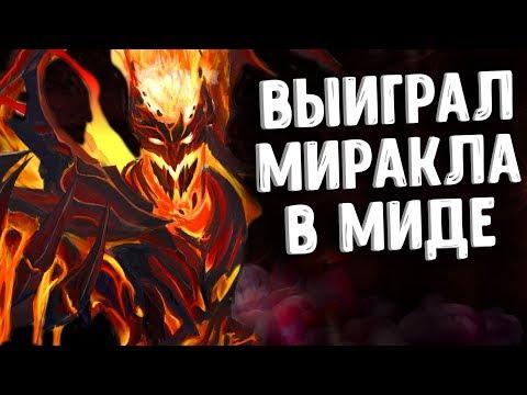 видео: ВЫИГРАЛ МИРАКЛА В МИДЕ - best shadow fiend dota 2
