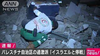パレスチナの過激派がイスラエルとの停戦合意を表明(19/11/14)