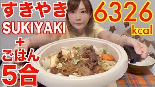 【MUKBANG】 [Sukiyaki + 5 Rice Cups] Meat With Eggs 'An Irresistible Taste' [About 6326kcal][Use CC]