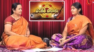Music Classes || Hamsadhwani || Episode 01