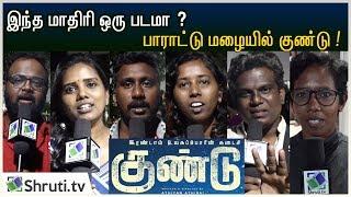 இந்த மாதிரி ஒரு படமா! பாராட்டு மழையில் குண்டு ! | Gundu Special Show Response Part - 2