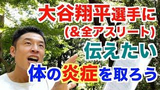【#138】大谷翔平選手&アスリートを目指す全ての方にも伝えたい。最高のパフォーマンスの為に体の炎症を抑える方法3つ。