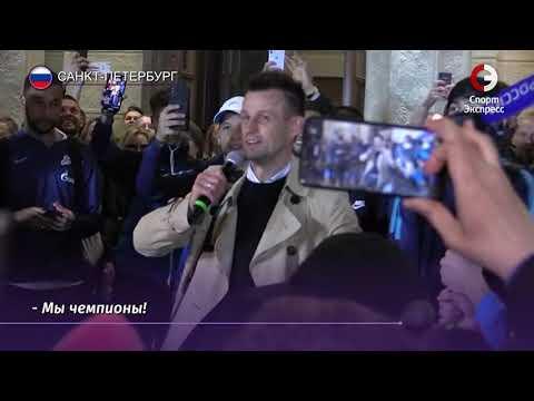 """Петербург гуляет! Как встретили """"Зенит"""""""