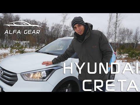 Тест-драйв Hyundai Creta (Хендай Крета) 2019. Привет хейтерам.