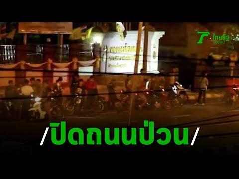 เด็กแว้นศรีสะเกษปิดถนนแข่งรถจยย. | 19-08-62 | ข่าวเช้าไทยรัฐ