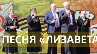 """Военные песни в День Победы. """"Лизавета"""""""