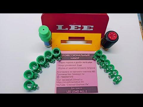 Lee Load All 2 Самокрут на 80 уровне Профессиональный набор