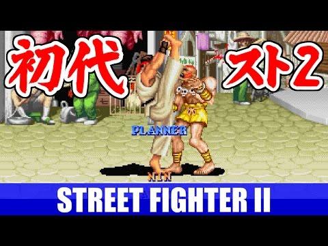 リュウ(Ryu) スタッフロール - ストリートファイターII(SEGA SATURN)