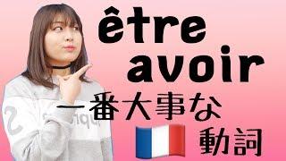 【フランス語文法】#3 êtreとavoir 解説!