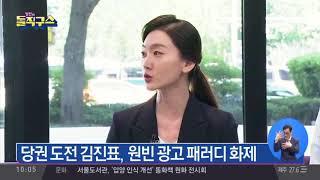 당권 도전 김진표, 원빈 광고 패러디 화제