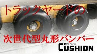 トラックヤードの『プラットホームをガッチリ守る』新製品丸型バンパー