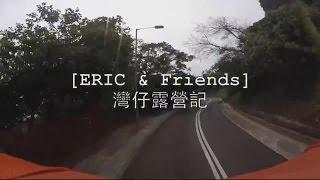 eric friends 灣仔露營記