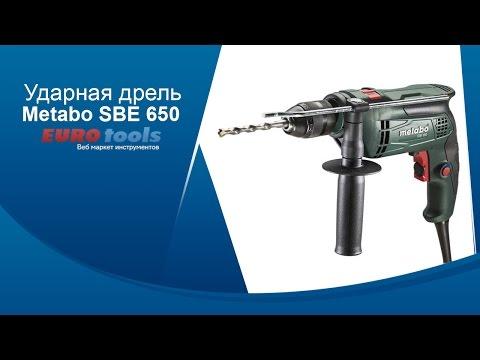 Видео: дрель ударная Metabo SBE 650