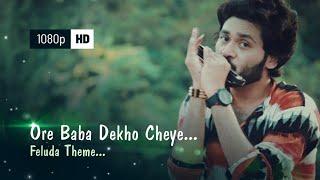 Ore Baba Dekho Cheye (Feluda | Halla Rajar Sena) - Harmonica (Instrumental | Cover) - Gourab Das