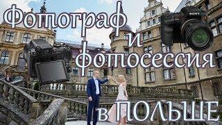 Польша. Брак за границей. Свадебный фотограф и наша свадебная фотосессия.