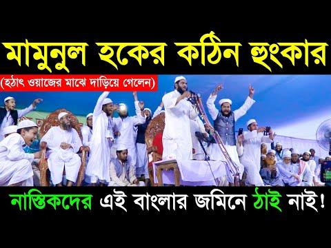 আল্লামা মামুনুল হক সাহেবের কঠিন হুংকার | Bangla Waz 2019 | Jadid Media