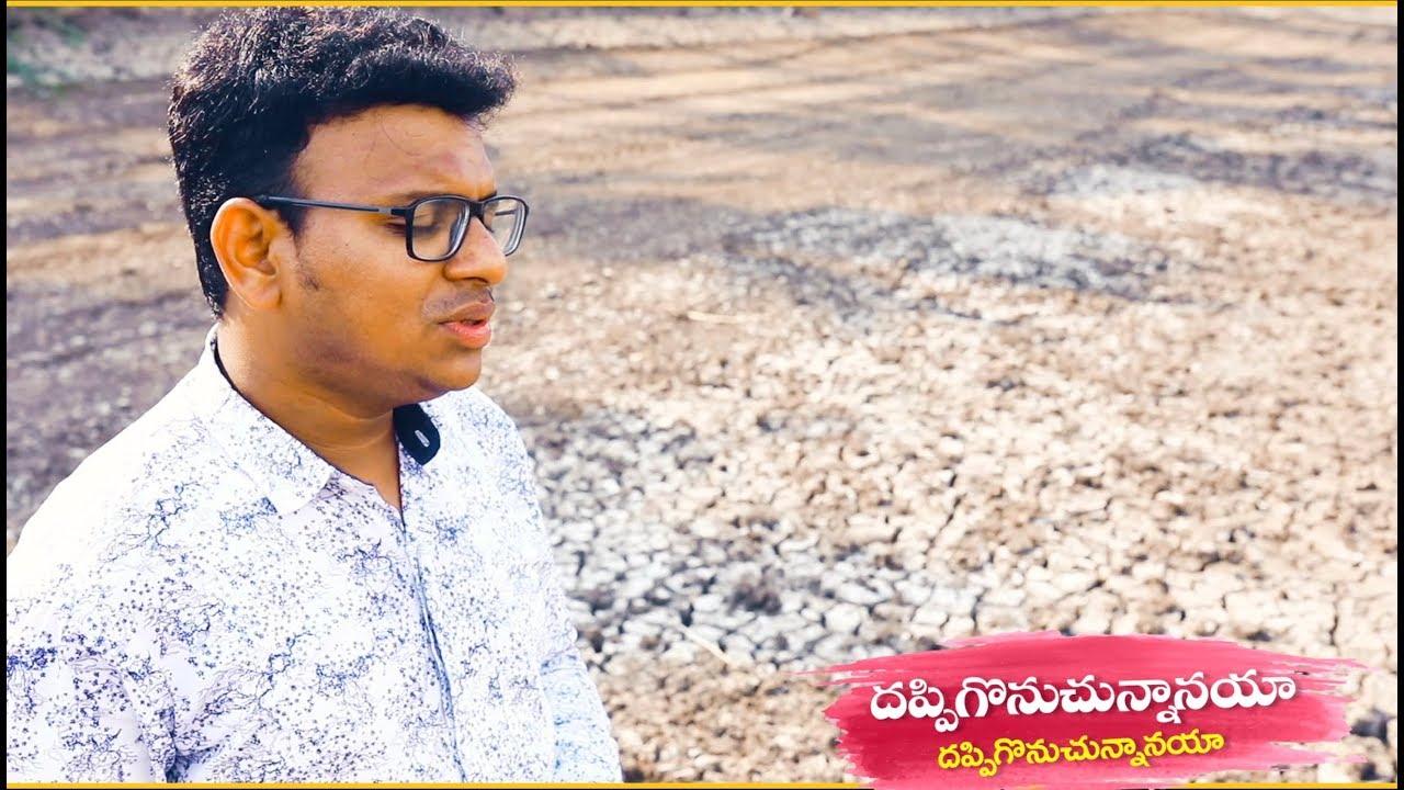 Dappigonuchunanaya||Jonah Samuel||Jyothi Manohar||Latest Christian Telugu songs 2019