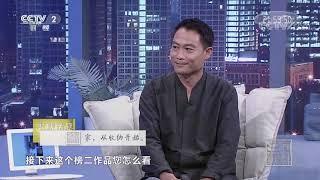 《交换空间》 20191009 空间榜样| CCTV财经