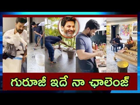 Mega Power Star Ram Charan Cleaning His House | #BeTheRealMan | RRR | E3 Talkies