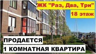 """АНАПА Продается 1 комнатная квартира на 18 этаже ЖК """"Раз два три""""  #анапа #квартираванапе #продается"""