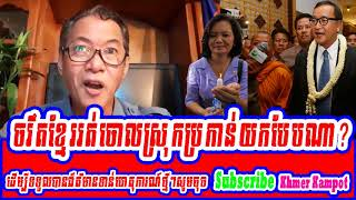 khan sovan talk about what do you think for Khmer defector | Cambodia hot news
