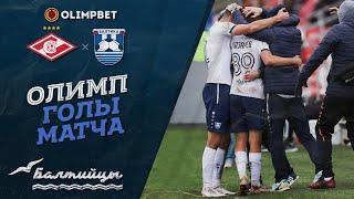 Олимп-голы матча «Спартак-2» — «Балтика»