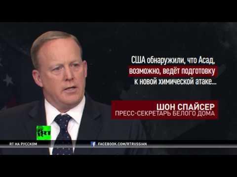 Убийца, диктатор и военный преступник: как США демонизируют Асада