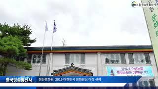 정선문화원, 2019 대한민국 문화원상 대상 선정