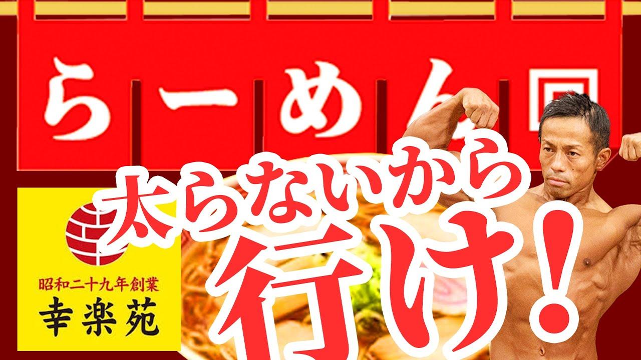 【ダイエット】絶対食べろ!めちゃ痩せるらーめん!