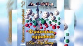 Слави Трифонов -- Една българска роза (Албум: Франция, Здравей- 1998)