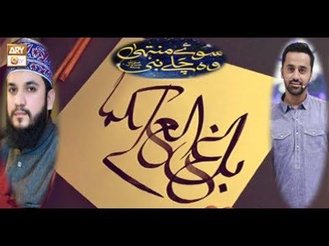 Sare La Makan Se Talab Hui By Mehmood ul Hassan Ashrafi