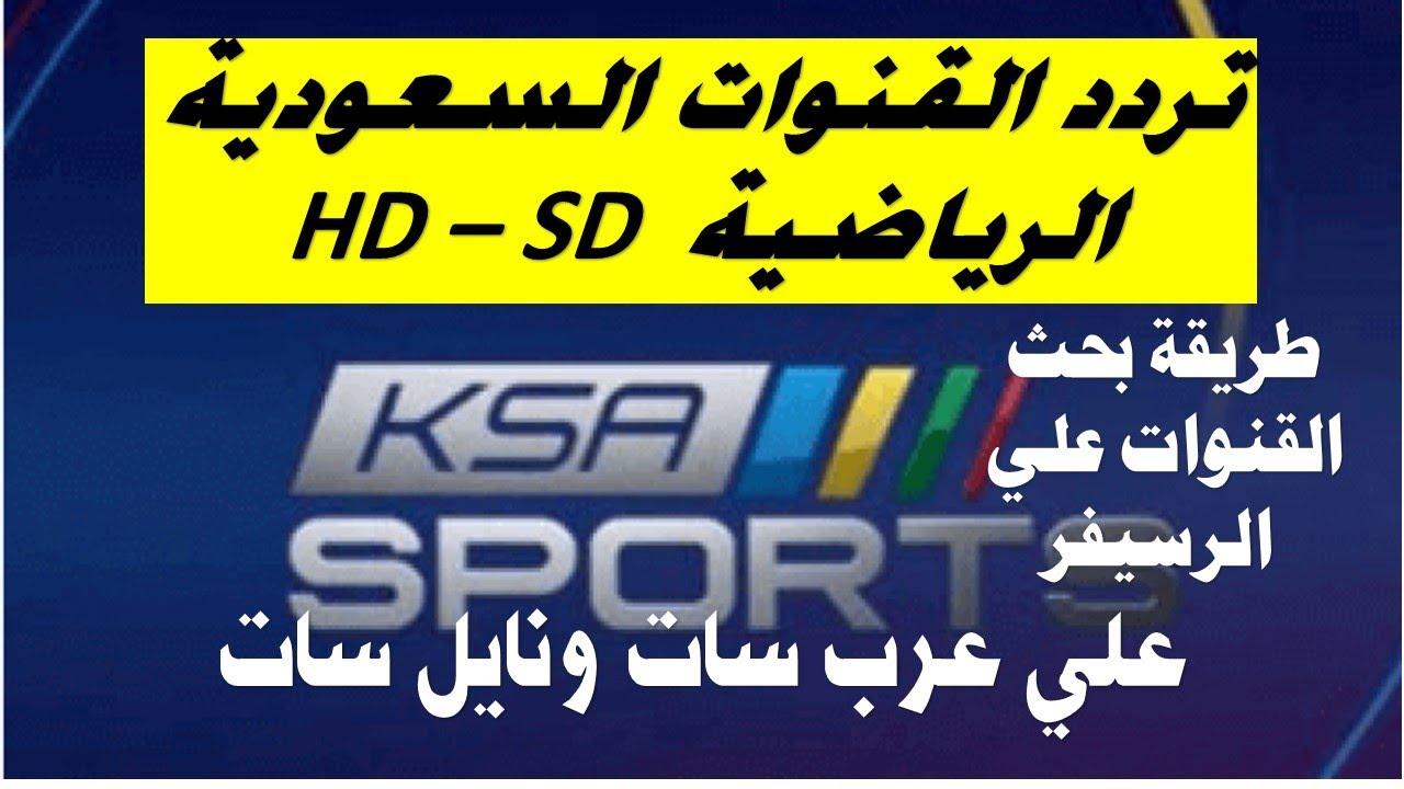 التقط إشارة تردد قناة الرياضية السعودية Sport Ksa Hd دوري بلس ديسمبر 2019 على النايل سات عرب سات بدر ياهسات اليوم الإخباري