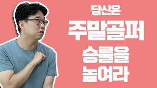 '한국형 가치투자'로 기관을 이기는 방법…