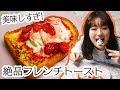 【幸せ】朝から生クリーム大盛り絶品フレンチトースト作って食べた!