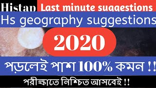 Hs geography  suggestion 2020?/উচ্চ মাধ্যমিক ভূগোল সাজেশন 2020/class xii geography suggestion 2020